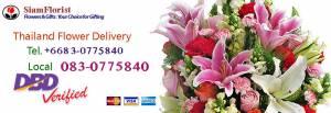 ส่งดอกไม้